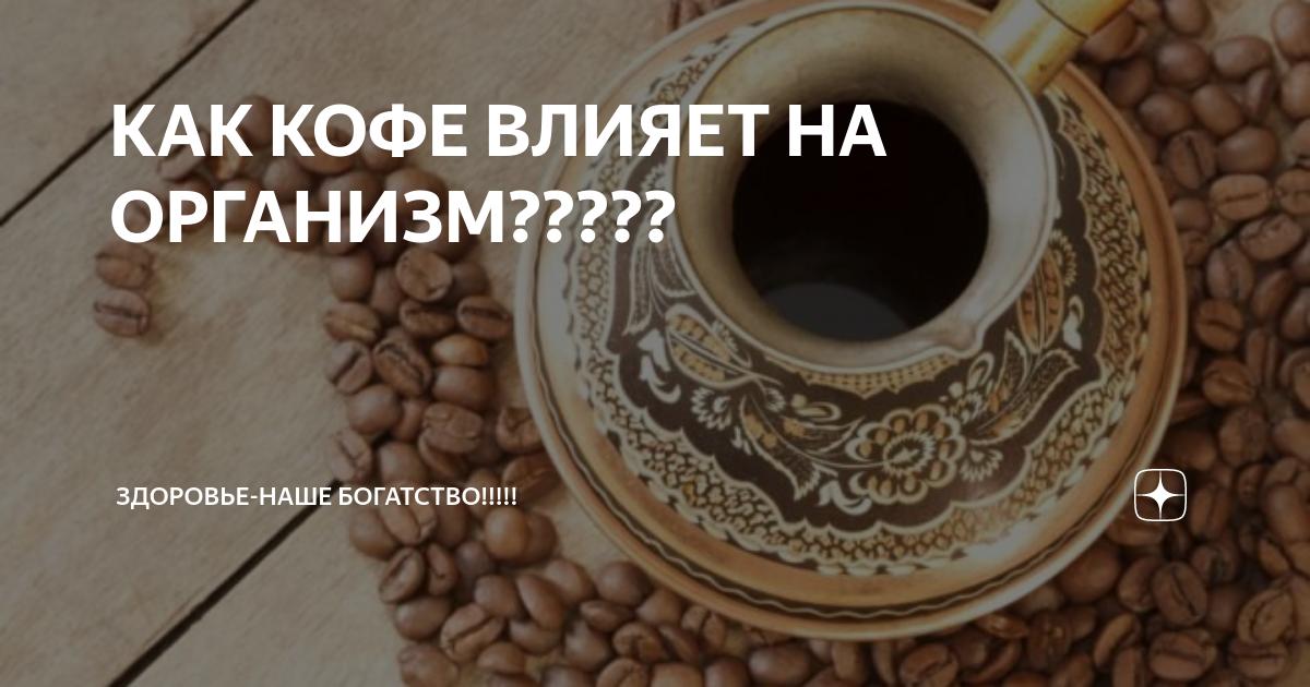 Влияние кофе на потенцию: можно ли пить напиток мужчинам?