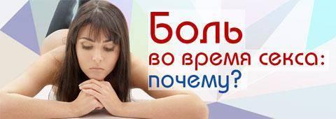 Боль при половом акте у мужчин, зуд и жжение после секса