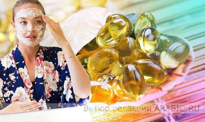 Рыбий жир для лица от морщин: свойства, показания к применению, рецепты масок