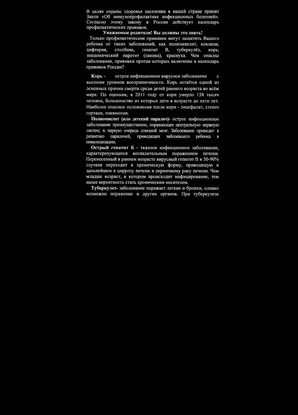 Инфекция торч. торч-инфекции при беременности. торч-инфекции: расшифровка результатов