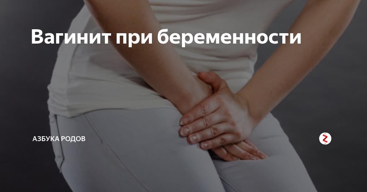 Хронический кольпит при беременности