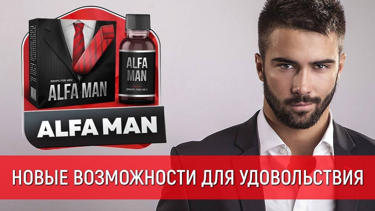 Alfa man (капли для потенции): за и против эффективности средства, а также состав, свойства и показания к его применению