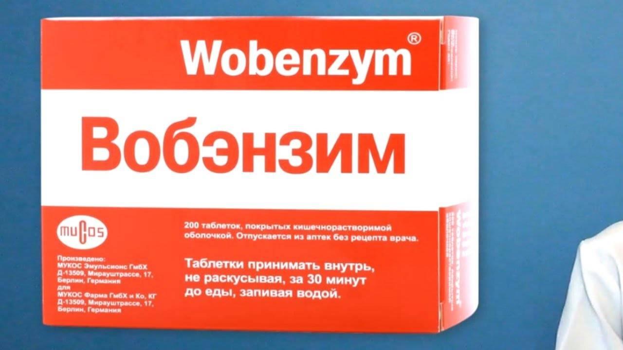Вобэнзим: как принимать лекарство