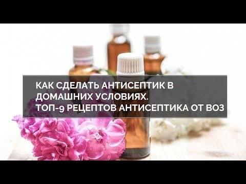 Как сделать антисептик для рук: рецепты, рекомендованные воз