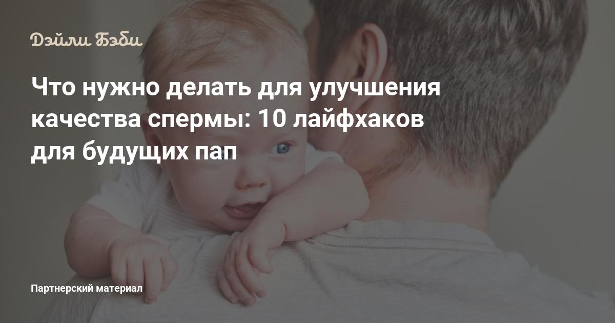 При планировании ребенка мужчине необходимо улучшить качество спермы