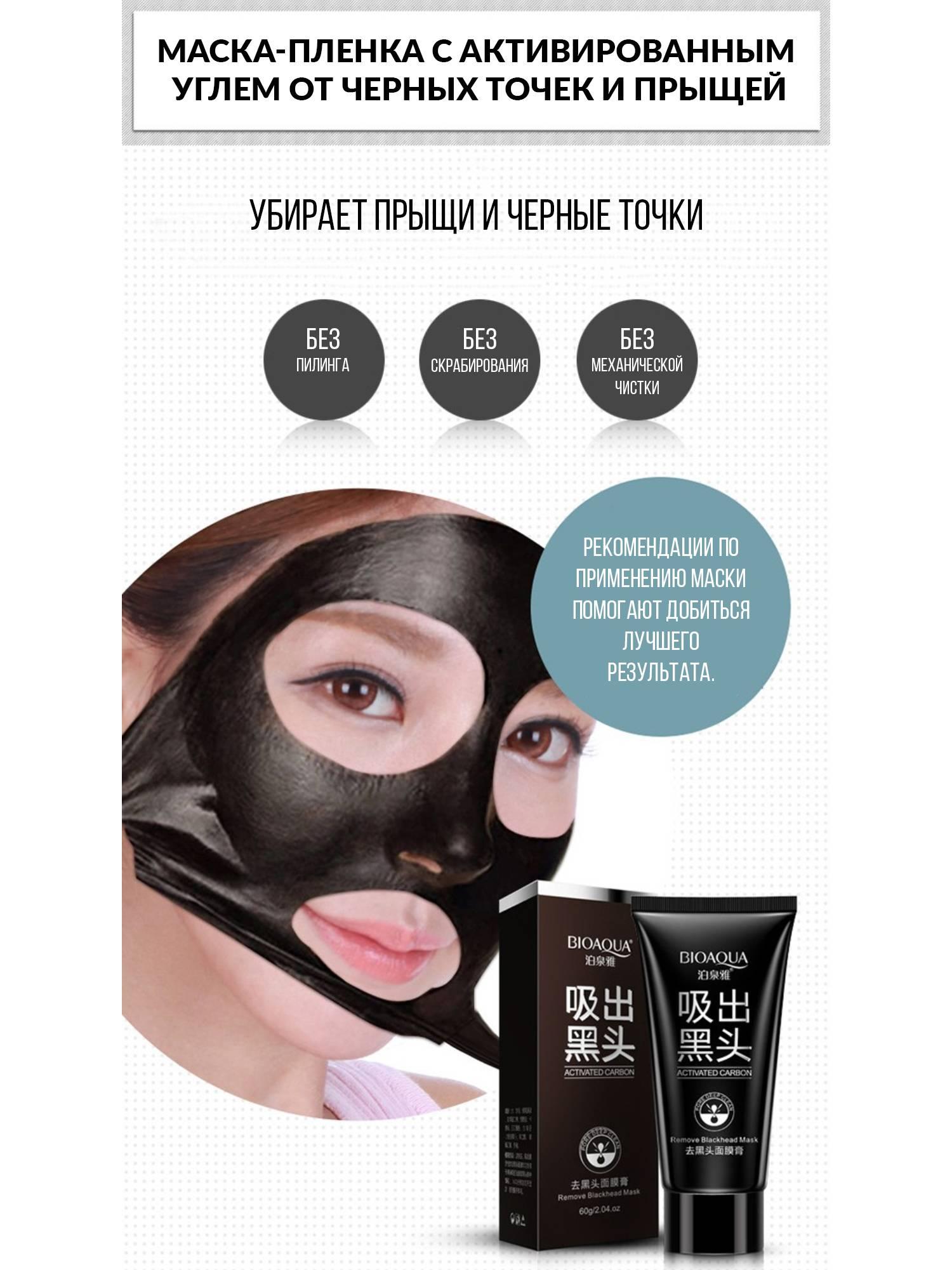 Эффективен ли активированный уголь от черных точек на лице
