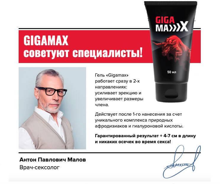 Гигамакс— отзывы