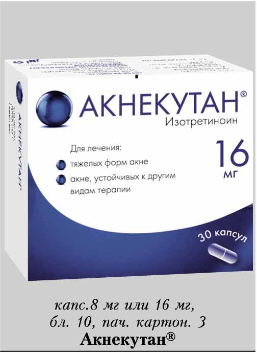 Ретиноиды:препараты, отзывы