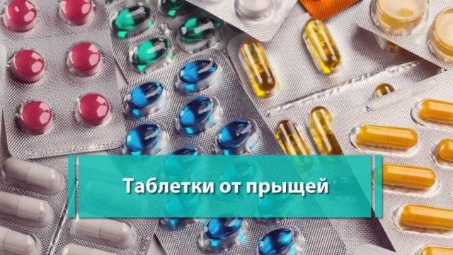 Ретиноиды от прыщей: таблетки, мази, кремы