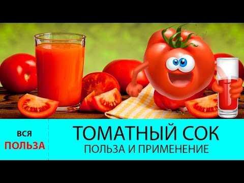 Диета на томатном соке: как похудеть и стать стройной