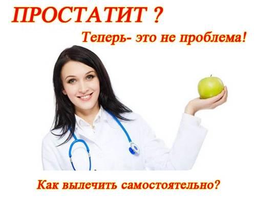 Аптечные и народные средства снятия боли при простатите