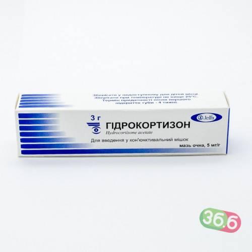 Гидрокортизоновая мазь 1% (hydrocortisone ungentum 1%)