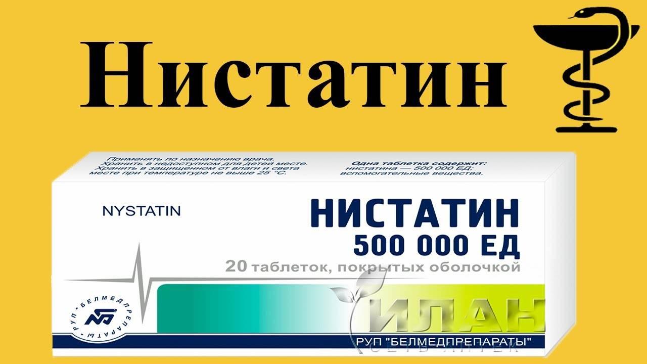Нистатин : инструкция по применению