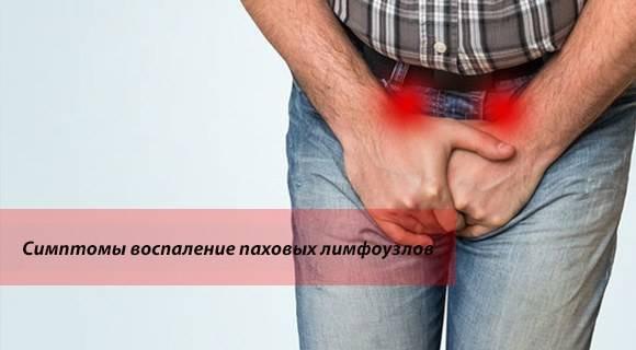 Что вызывает воспаление паховых лимфоузлов у мужчин?