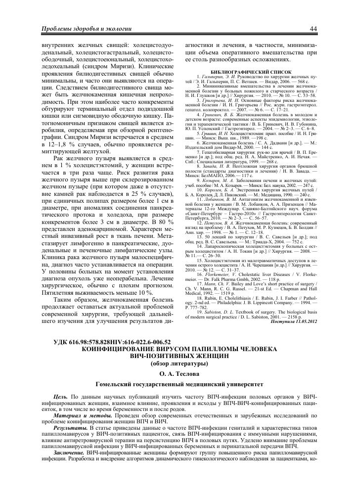 В чем опасность впч 51, 56 типа? как выявить и устранить папилломавирусную инфекцию?