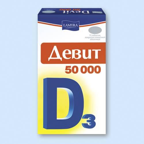 Разница между витамином д, д2 и д3 - чем отличаются формы?