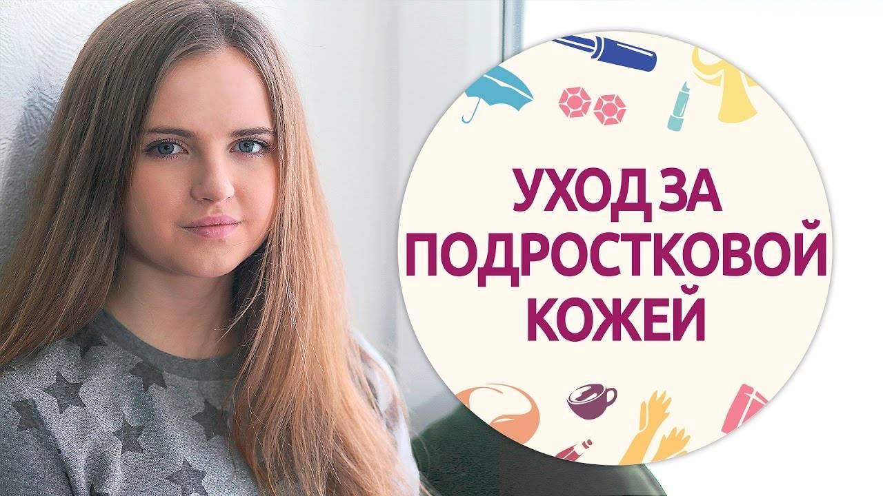 Прыщи у подростка: средства для лечения