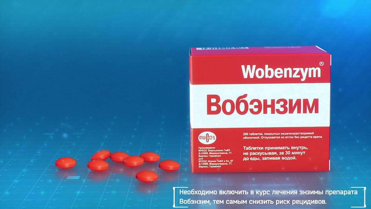 Вобэнзим – как принимать лекарство, применение в гинекологии