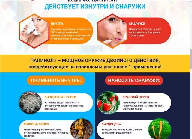 Средство от папиллом на шее: эффективность и побочные реакции