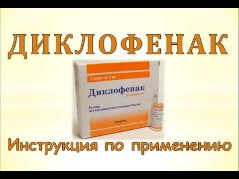 """""""диклофенак"""" (уколы): инструкция по применению, описание, аналоги, показания и противопоказания, отзывы"""