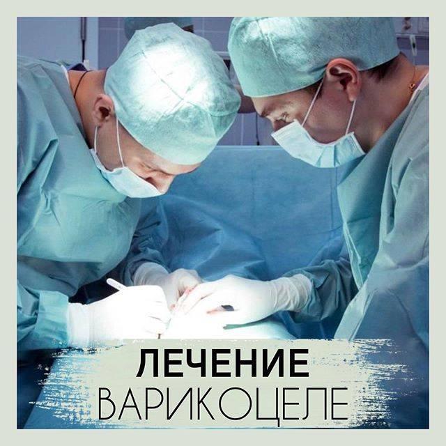 Послеоперационный период при операции варикоцеле и как проходит восстановление