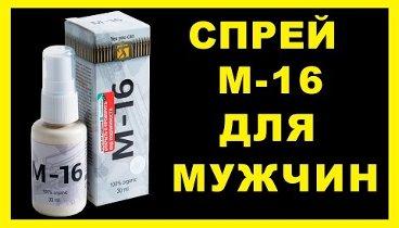 Отзывы о м-16 — спрей для потенции (3)