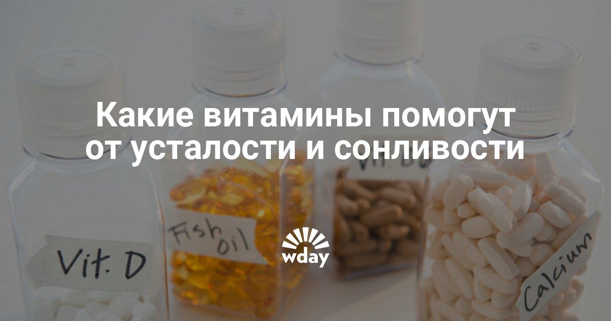Какие витаминные комплексы помогут женщине победить усталость и слабость?
