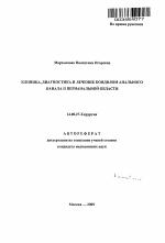 Особенности проявления кондиломы бушке-левенштейна