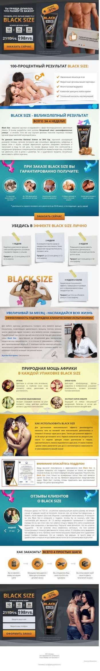 На самом ли деле black size дает такие хорошие результаты? и где купить не подделку