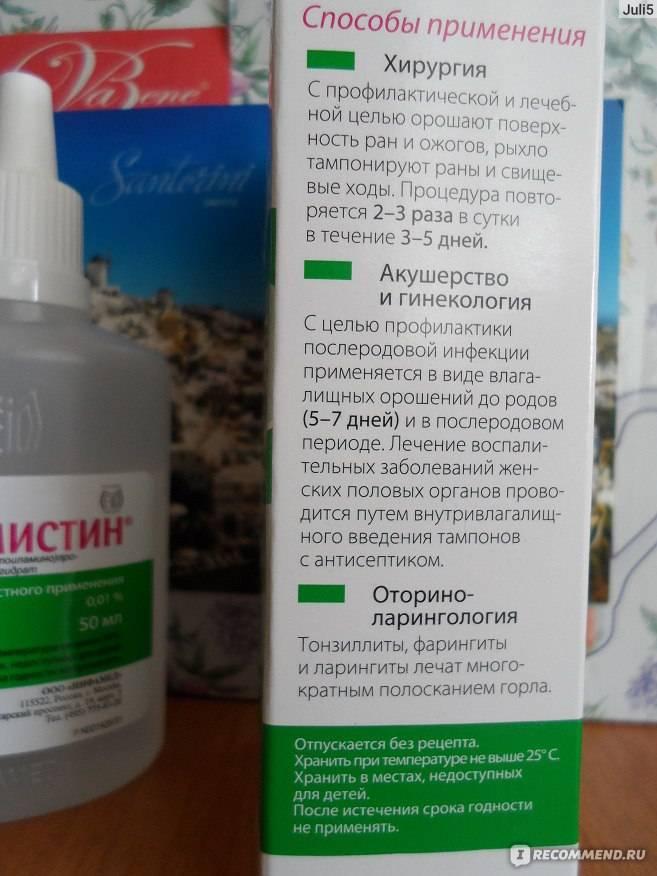 Эффективность антисептика мирамистина в дерматовенерологии