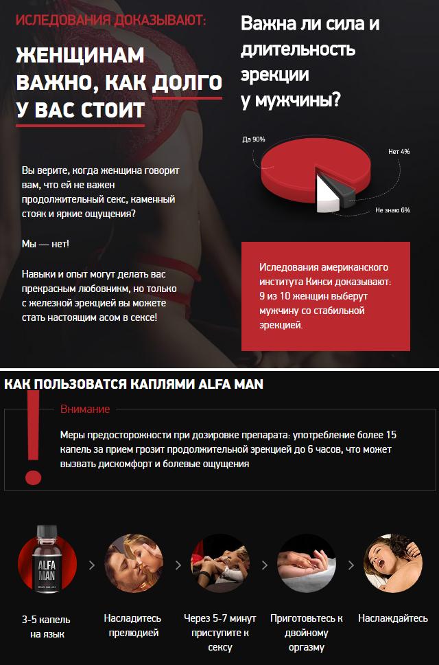 Alfa man (альфа мэн) — капли для потенции (инструкция и реальные отзывы)