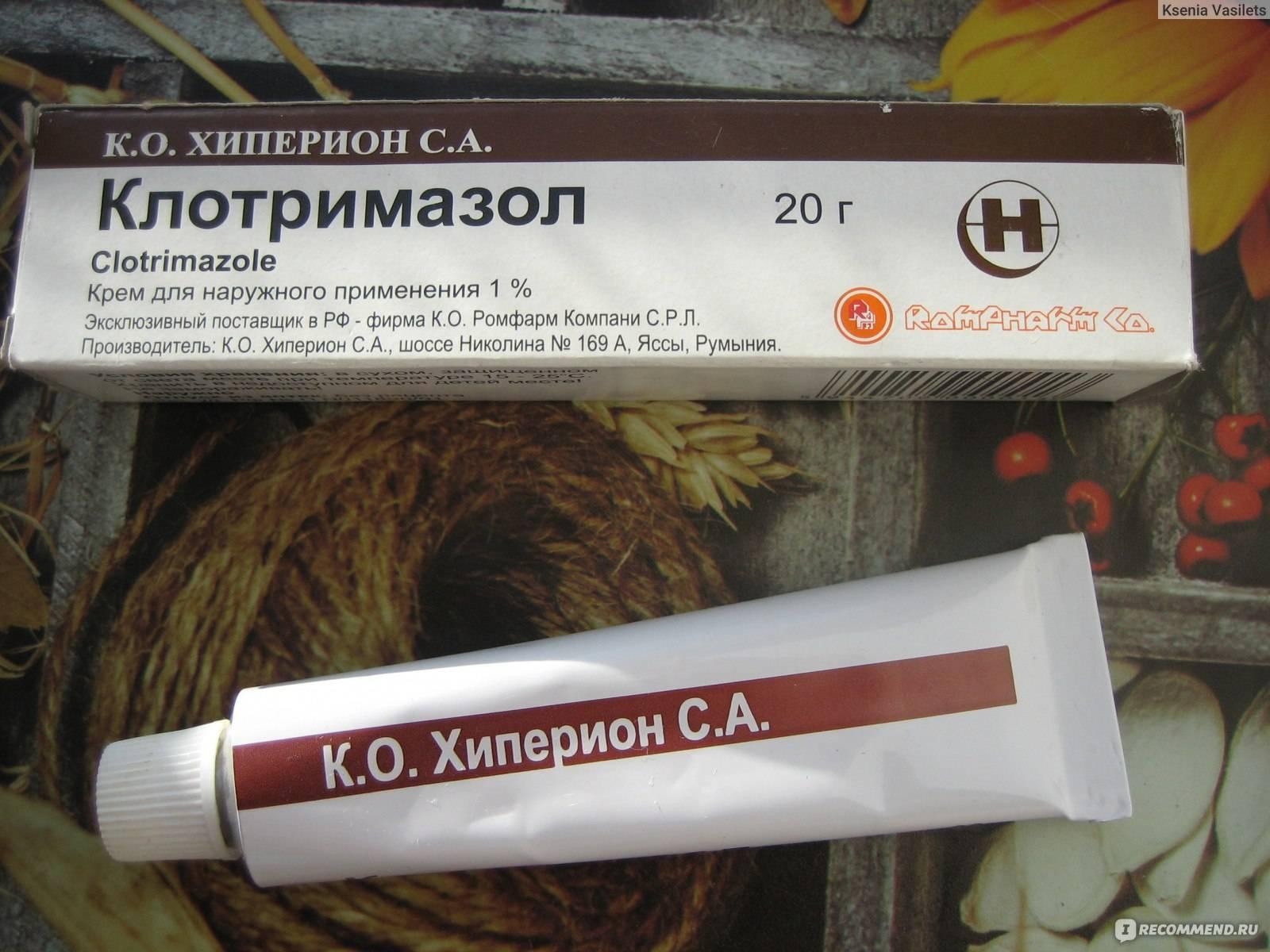 Клотримазол крем