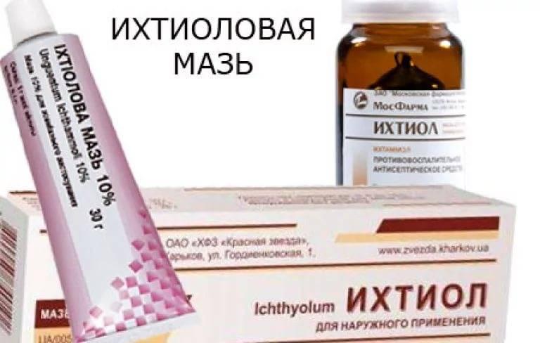 Ихтиол при фурункуле: эффект от лечения и схема применения