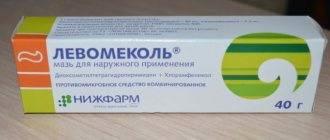 Левомеколь: эффективность применения мази для вытягивания гноя