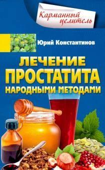 Эффективные рецепты народных средств для лечения простатита