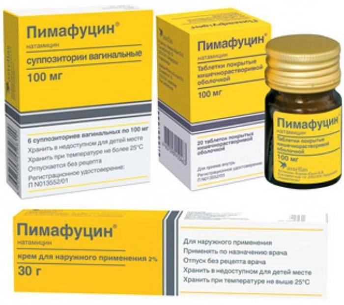 Инструкция по применению пимафуцина в таблетках