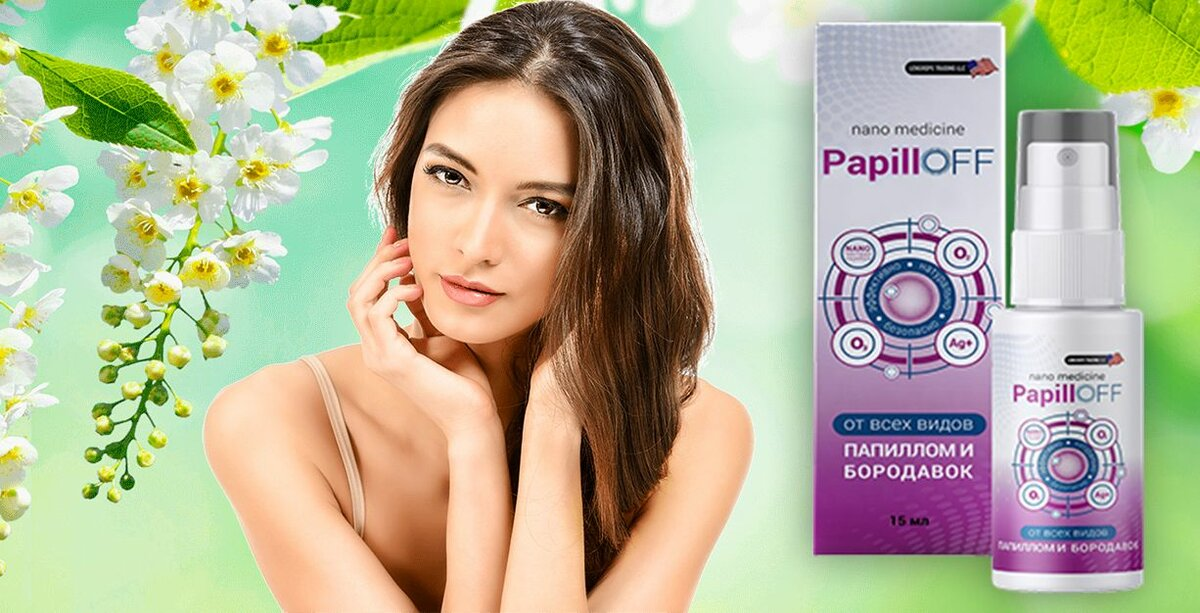Papilloff — уникальное средство для лечения бородавок и папиллом