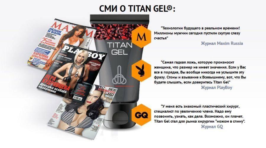 Можно ли купить титан гель в аптеке: ищем оригинальный товар