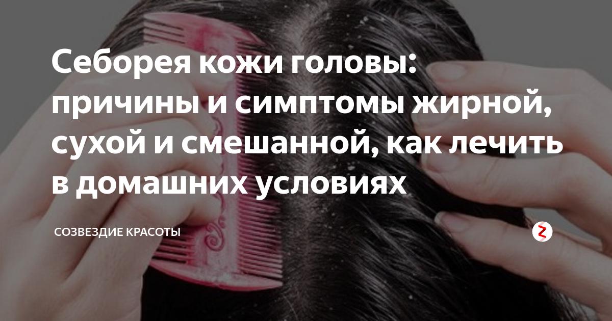 Проверенные средства от себореи кожи головы: шампуни, мази, таблетки и народные рецепты