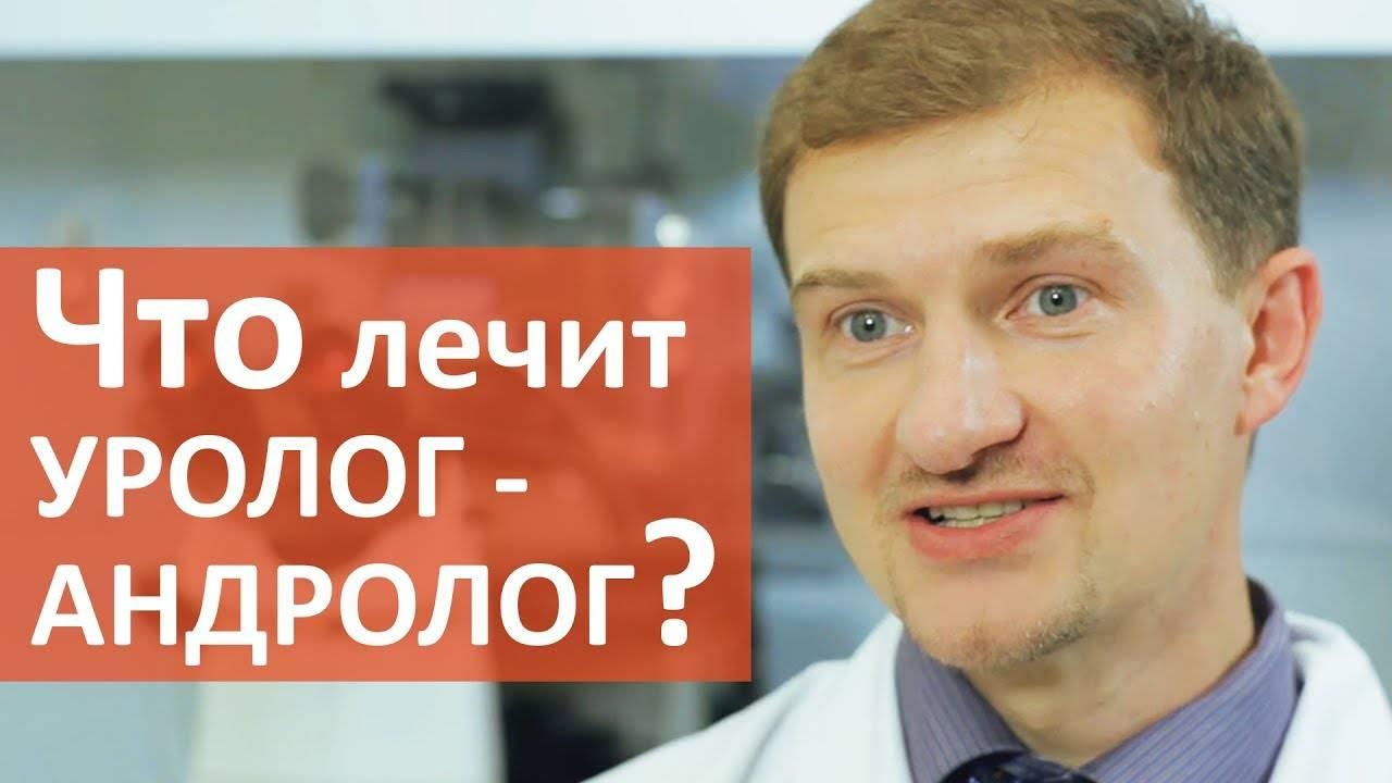Андролог - уролог, эндокринолог, хирург, детский. записаться онлайн