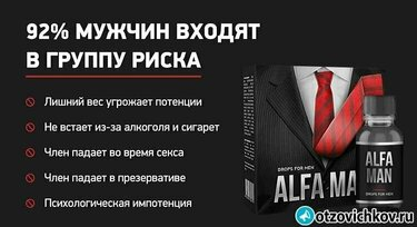 Alfa man – мужские капли, способные изменить многое