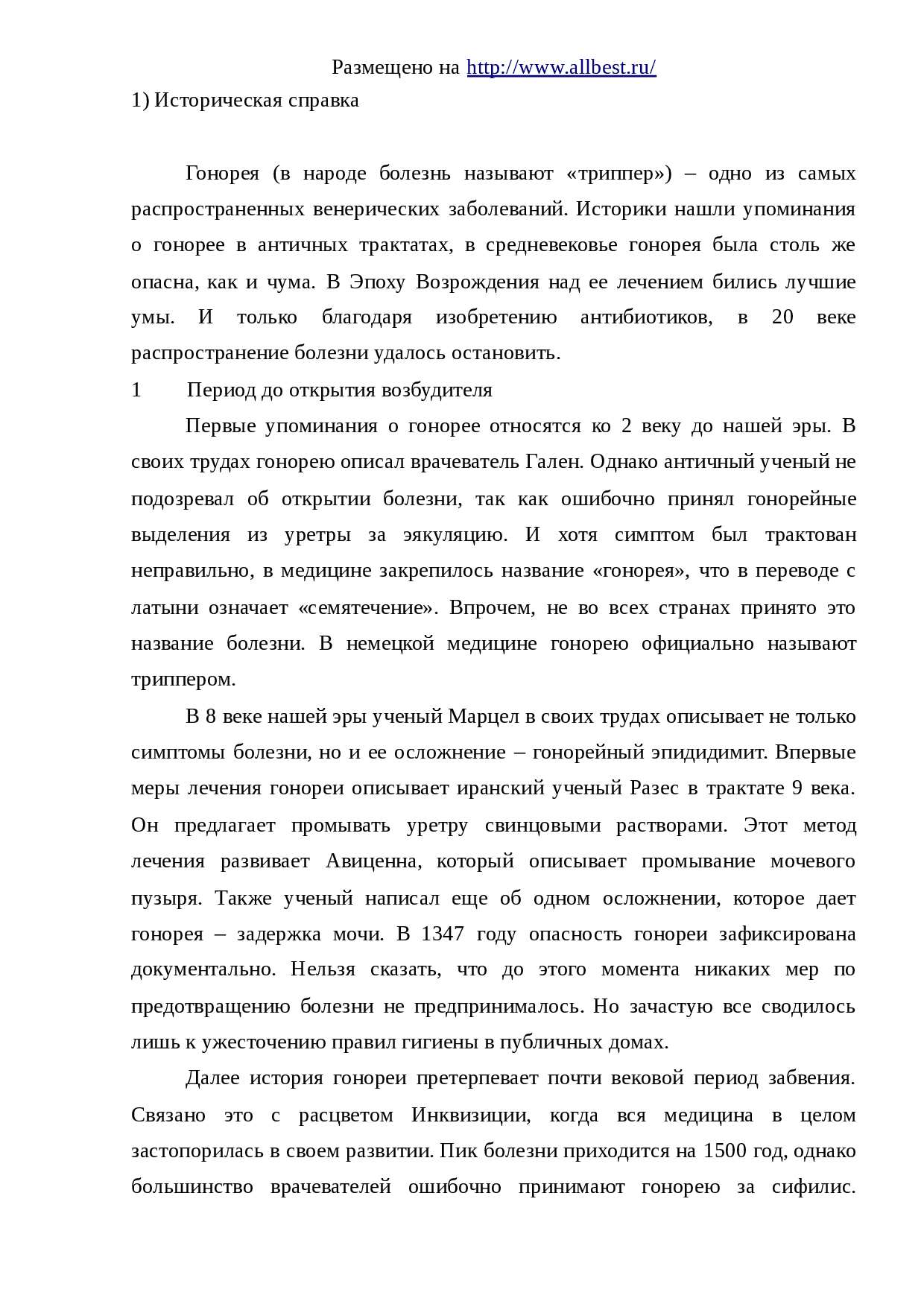 Цефтриаксон при хламидиозе схема лечения