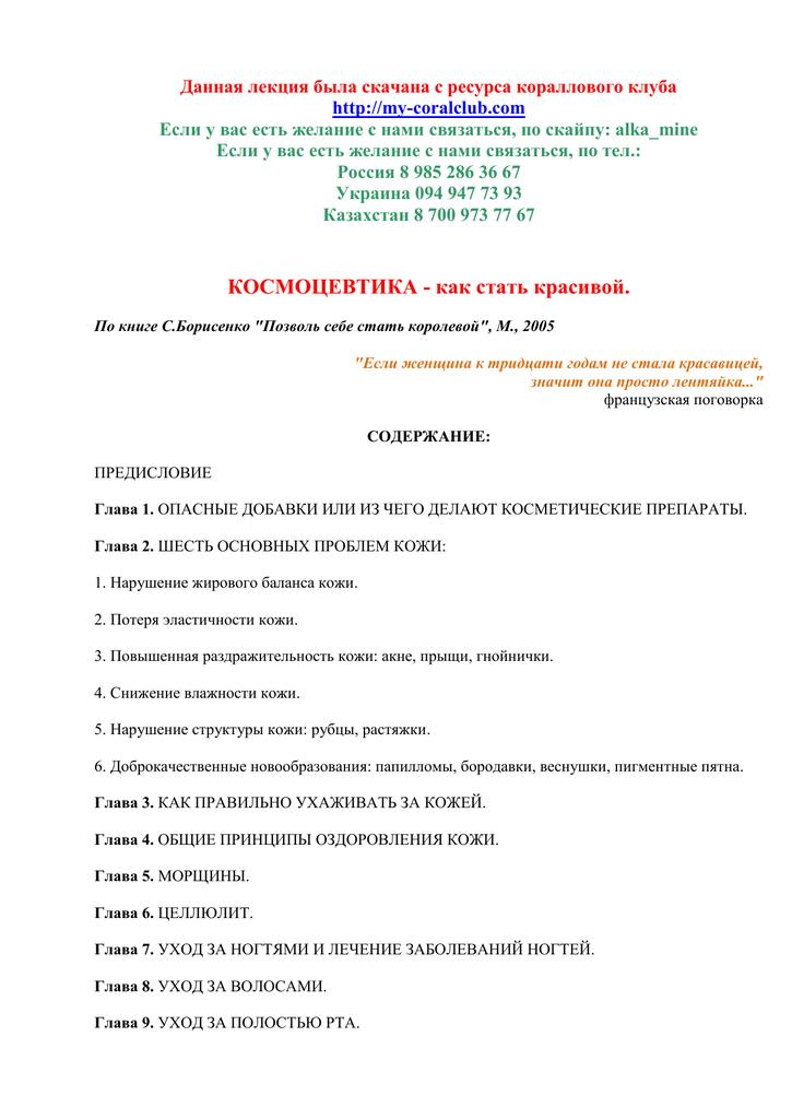 Вазелин для лица: показания, польза и правила применения