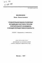 Схема лечения азитромицином при хламидиозе для мужчин и женщин