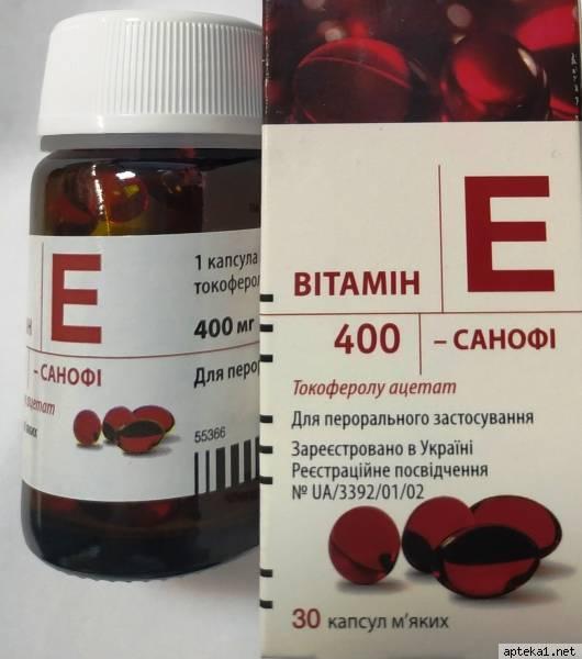 Витамин е: польза, вред, как и когда принимать