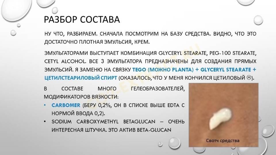 Глицерил стеарат (glyceryl stearate) в косметике. для чего в составе, функции, польза и вред, средства с ним