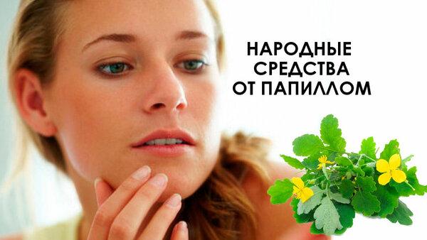 Вирус папилломы человека: лечение народными средствами у женщин