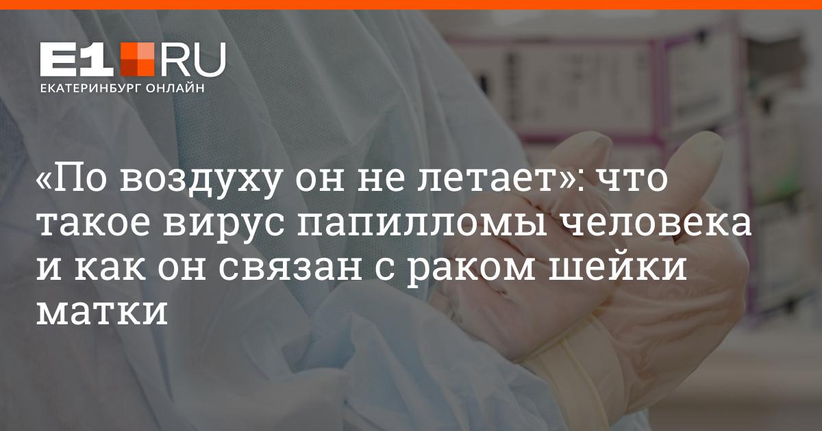 Опасность папилломного вируса 58 типа для женского здоровья