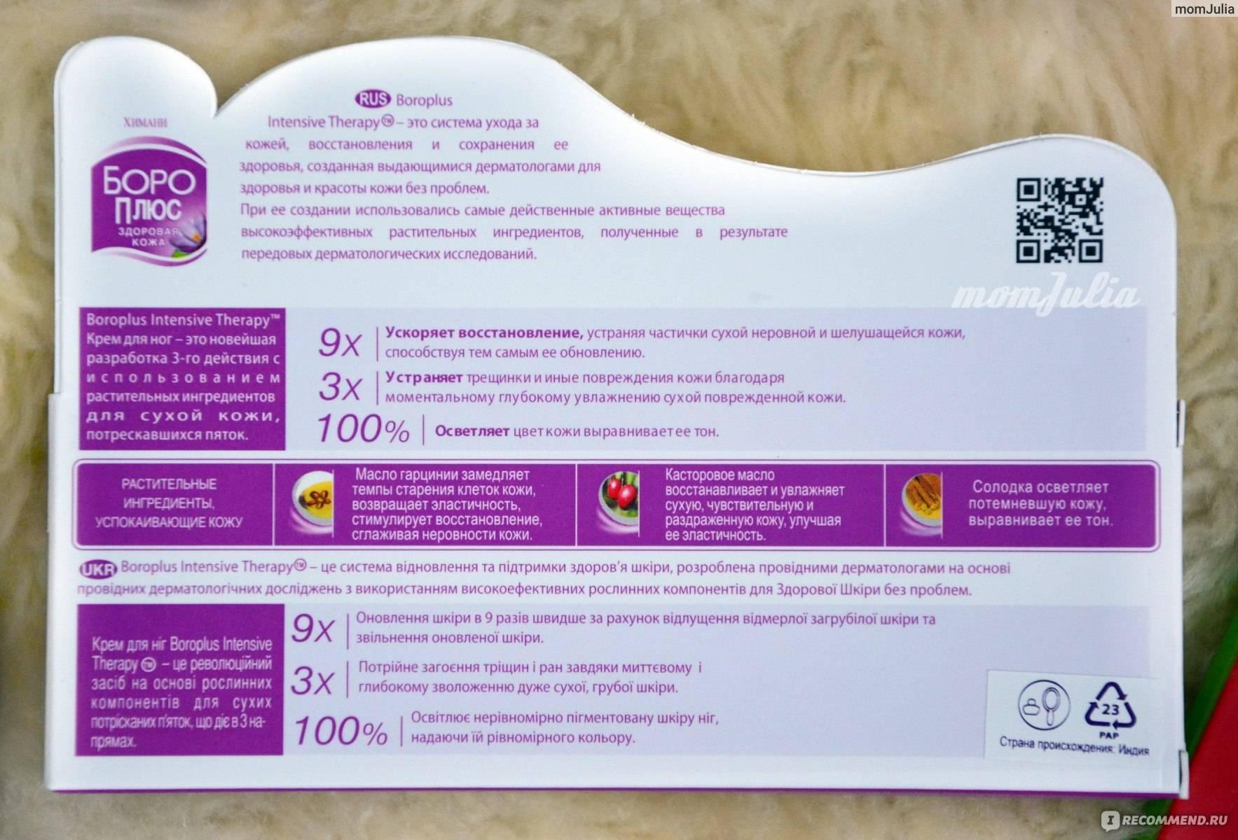 Боро плюс мазь. инструкция применения крема, цена, отзывы, аналоги