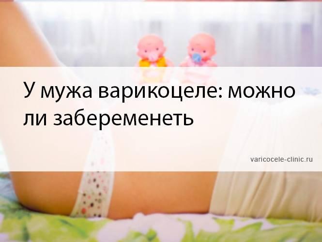 Варикоцеле: можно ли иметь детей при этой патологии?